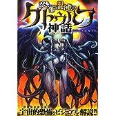 恐怖と混沌のクトゥルフ神話ビジュアルガイド