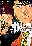 恨まれ屋(7) (ヤングキングコミックス)