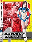 ヒロインピンチオムニバス太陽の戦士レオーナV(仮) [DVD]