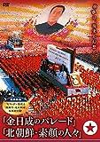 金日成のパレード/北朝鮮・素顔の人々[DVD]