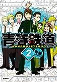青春鉄道2 (MFコミックス フラッパーシリーズ)