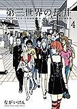 第三世界の長井(4) (ゲッサン少年サンデーコミックス)
