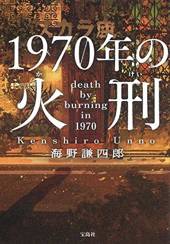 1970年の火刑 (宝島社文庫)