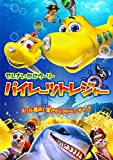 せんすいかんウーリー パイレーツ・トレジャー[DVD]