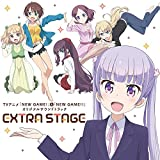 TVアニメ「 NEW GAME! 」&「 NEW GAME!! 」オリジナルサウンドトラック EXTRA STAGE/百石元