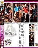 銀座高級クラフ゛ホステスの誘惑 4時間 [DGC-001] [DVD]