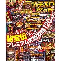 必勝パチスロ虎の巻 2007年 02月号 [雑誌]