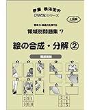 領域別問題集07 絵の合成・分解2(ピグマリオン PYGLIシリーズ 小学校入試対策) (ピグリシリーズ)