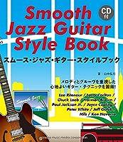 スムース・ジャズ・ギター・スタイルブック 【CD付】