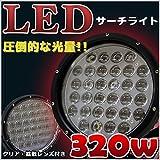 320w LED サーチライト 強力 防水 12v 24v 船舶 漁船 CREEチップ 照明 集魚灯 6ヶ月保証