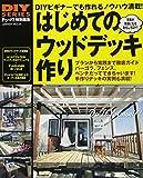 はじめてのウッドデッキ作り (Gakken Mook DIY SERIES)