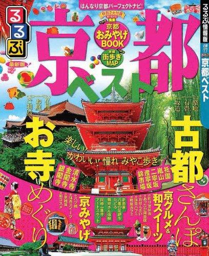 るるぶ京都ベスト (国内シリーズ)