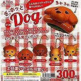 ざ?ホッとDOG (ドッグ 犬マスコット) [全5種セット(フルコンプ)]