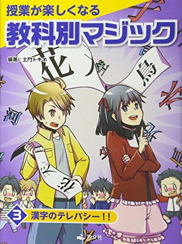 授業が楽しくなる教科別マジック〈3〉漢字のテレパシー!!の詳細を見る