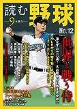 読む野球−9回勝負−No.12