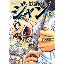 鉄鍋のジャン 02 (エムエフコミックス フラッパーシリーズ)