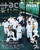 +act. mini Vol.1(プラスアクトミニ) (ワニムックシリーズ 109)