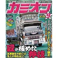 カミオン 2008年 09月号 [雑誌]