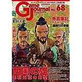 ゲームジャーナル68号 西国の雄 毛利元就の野望