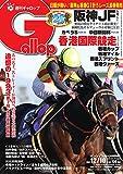 週刊Gallop(ギャロップ) 12月10日号 (2017-12-05) [雑誌]