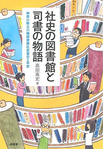 社史の図書館と司書の物語―神奈川県立川崎図書館社史室の5年史の詳細を見る