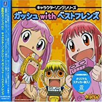 Konjiki No Gash Bell: Gash with Best Friends by Various (2005-05-25)