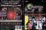 カラドリウスAC 攻略DVD ~焔への道~