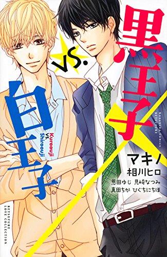 黒王子vs.白王子 (講談社コミックス別冊フレンド)の詳細を見る