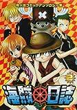 海賊日誌―同人誌コミックアンソロジー集 (2) (Primoコミックス)