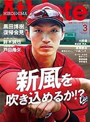 広島アスリートマガジン2015年3月号新風を吹き込めるか!?