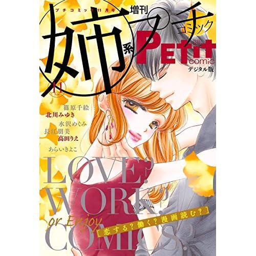 姉系Petit Comic 2017年11月号(2017年10月19日発売) [雑誌]