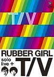 ラバーガールsolo live+「T/V」 [DVD]