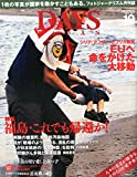 DAYS JAPAN 2015年 10 月号 [雑誌]
