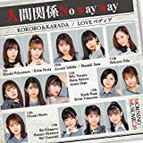 【Amazon.co.jp限定】KOKORO&KARADA/LOVEペディア/人間関係No way way(初回生産限定盤C)(DVD付)(デカジャケット付)