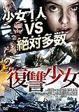 復讐少女[DVD]