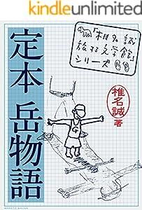 「椎名誠 旅する文学館」シリーズ 26巻 表紙画像