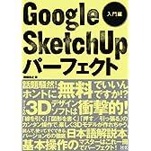Google SketchUp パーフェクト 入門編 (エクスナレッジムック)