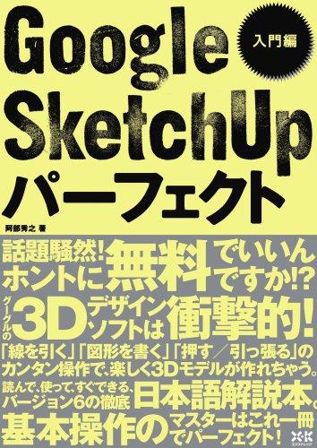 Google SketchUp パーフェクト 入門編 (エクスナレッジムック)の詳細を見る