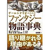 ゲームシナリオのためのファンタジー物語事典 知っておきたい神話・古典・お約束110 (NEXT CREATOR)
