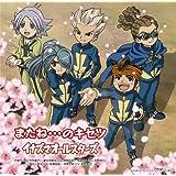 またね・・・のキセツ(初回生産限定盤)(DVD付)