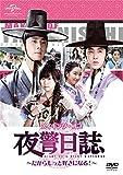 メイキング・オブ 夜警日誌 DVD~だからもっと好きになる!~Part.1[DVD]