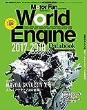 ワールド・エンジンデータブック2017-2018 (モーターファン別冊)