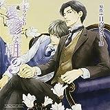 ルボー・サウンドコレクション ドラマCD 憂鬱な朝3