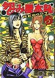 怨み屋本舗REBOOT 5 (ヤングジャンプコミックス)