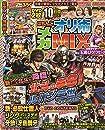 ぱちんこオリ術メガMIX vol.36 (GW MOOK 502)