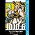 ジョジョの奇妙な冒険 第6部 モノクロ版 3 (ジャンプコミックスDIGITAL)