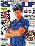 ゴルフダイジェスト 2015年 03 月号 [雑誌]
