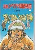 漫画 シベリア抑留物語〈1〉