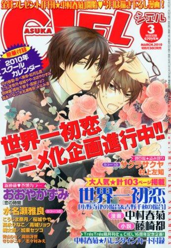 ASUKA CIEL ( アスカ シエル ) 2010年 03月号 [雑誌]