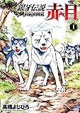 銀牙伝説 赤目 (1) (ニチブンコミックス)